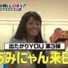 黒人アイドルあみにゃん日本の芸能界の闇についてツイッターで愚痴りまくるwwwww