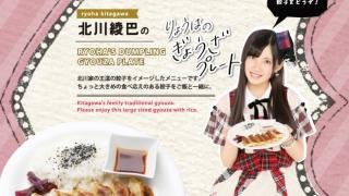 AKB48カフェの「餃子ライスプレート」の値段が高すぎると話題 ファンはこれ怒らないの(´・ω・`)