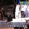 軽井沢スキーバス転落事故で亡くなった女子大生が可愛いと話題に…長野スキーバス転落14人死亡 全員の身元判明
