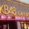 AKB福袋 秋葉原AKBカフェ前の行列をご覧下さい