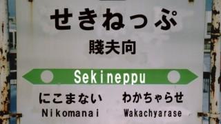 おまえら読める?難しい読みの日本の地名あげてけ…御器所、指宿、喜連瓜破、立売堀、酒々井 etc