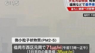 7日は西日本をPM2.5の雲が通り過ぎます。大気汚染粒子拡散予測6日~9日 西日本の方はご注意下さい。