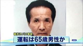 転落事故バス運転手 土屋広さんの悲しい事実が判明…長野軽井沢スキーバス転落事故