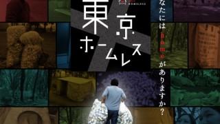 ホームレスの目線で見る「東京で棲みたい街」がちょっとオモシロい