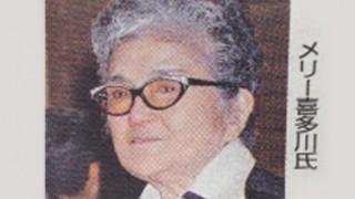 メリーさん痴呆症説が浮上 メリー喜多川副社長インタビュー内容にファン激怒「中居が挨拶に来なかった」