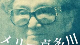 メリー喜多川氏解任要求署名運動 突然の終了とその理由「ジャニーズ事務所の圧力か?」とネットは騒然…まだまだ尾を引くSMAP解散分裂騒動