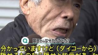 廃棄カツ問題みのりフーズの経営者 岡田正男氏の開き直り発言ワロタwwwww