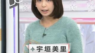 宇垣美里アナのGカップ90バストに疑惑 寄せ上げ説が浮上 ※画像※