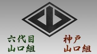 6代目山口組 vs 神戸山口組 @歌舞伎町 まるで中学生のケンカみたいだと失笑 …6代目山口組と神戸山口組が衝突 住吉会・極東会も駆けつける大騒動に