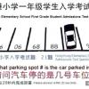 香港の小学校の入学試験問題 20秒で答えなさい(`・ω・´)