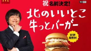 テキトーに作られたマクドナルド新バーガーが酷いと話題に …正式名称決定も皮肉られる名前募集バーガー