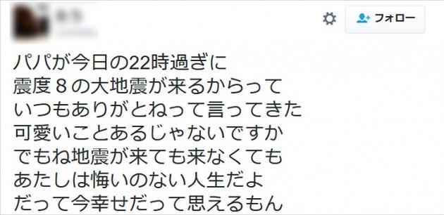 wpid-jishin1.jpg