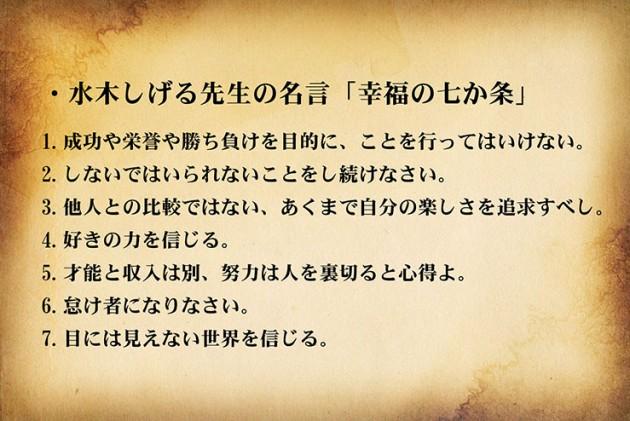 wpid-mizuki-shigeru.jpg