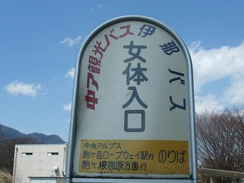 20100430_nyotaiiriguchi