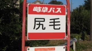 日本下ネタ珍地名ベスト21