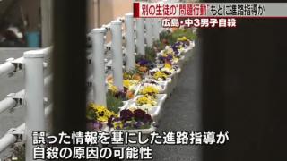 広島中3自殺 真の万引き生徒には推薦を 納得できない校長インタビューに2ch大荒れコネ推薦疑惑も