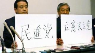 「民進党のイメージ悪くなる やめてほしい」民主・維新の新党名への台湾の反応 不快感まる出しくっそわろたwwww