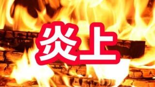 掲示板を炎上させた14歳女子中学生を逮捕