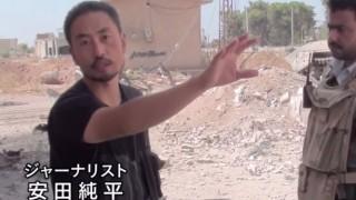 安田純平さん シリア武装組織に拘束<映像公開> 6年目5回目の拘束のジャーナリストに2ch呆れる