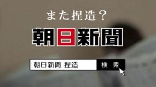 朝日新聞また捏造 原子力規制委に怒られる…サンゴ事件だけじゃない 朝日新聞の誤報・虚報歴代ベスト5