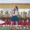 踊る女の子が可愛い長野県で放送されるキレッキレのダンスCM<動画>Q'ulle まなこ長野JAバンクでねんきんダンス踊ってみた