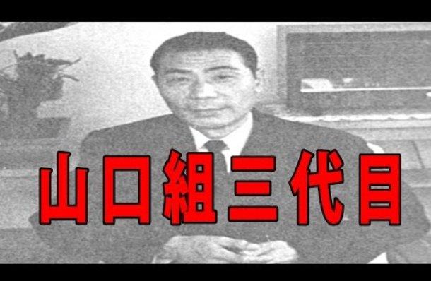 山口組3代目の田岡一雄組長の合同蔡で生花に並ぶ芸能人たちの名前(画像有)