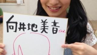 AKB新センター向井地美音ちゃんの顔 ※動画像※ 可愛くね?