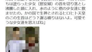 昭和天皇の生首写真を韓国写真家が公開<画像>2ch嫌韓MAX怒髪天を衝く