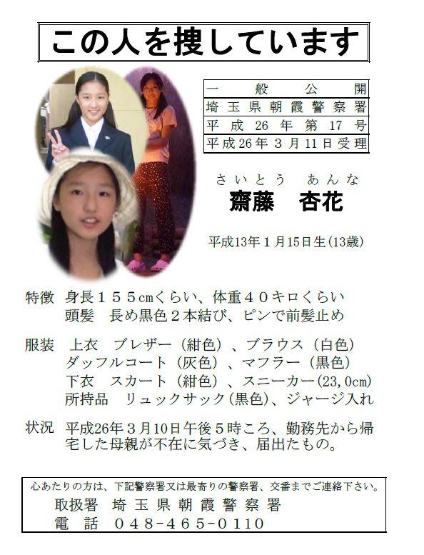 saitama-asaka-missing