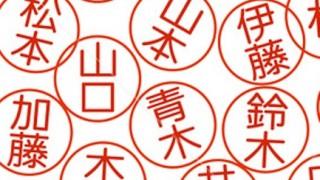 中国人に笑われてしまう日本人の名字