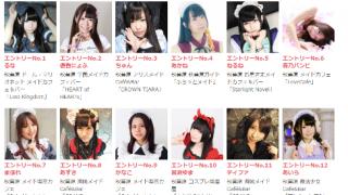 日本一 萌える美少女がこの娘らしい<動画像>第5回国民的萌えクィーンコンテスト