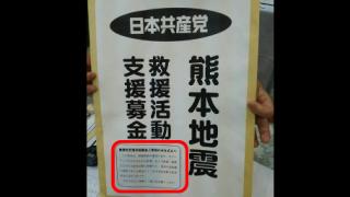 日本共産党 熊本地震募金の送り先が話題炎上「募金と称して政治資金を集めてる!」救援活動支援募金箱に書かれた小さな小さな文字