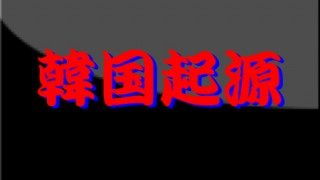 【速報】韓国 「ノーベル賞になったヒッグス粒子を名付けたのは韓国」 韓国の起源(ウリジナル)に新たな1ページ