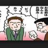 本当に実在したキラキラネーム おまえら読めるか(´・ω・`)…「仁生太」「美似衣」「捕夢」など