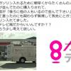 仙台放送関連社員の工作デマツイート 関テレ被災地ガススタ割り込み騒動を擁護 虚偽だったことが判明