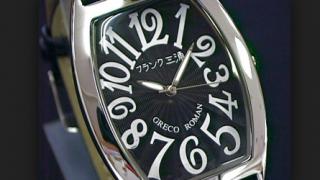 高級時計フランク・ミュラーがフランク三浦を訴えた結果