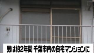 女子中学生を2年間監禁していた部屋の内部写真がこちら…寺内カブ朝霞15歳少女誘拐監禁事件