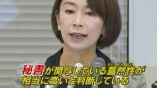 民進党・山尾志桜里議員の秘書グラブってた!? ガソリン、コーヒー代に続き異常な額の携帯電話代 また新たな疑惑