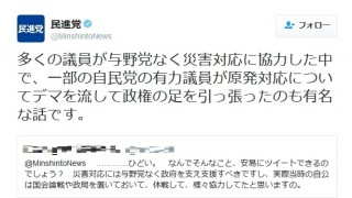 民進党公式Twitterの熊本地震そのとき・・自民党批判はじめる超速対応 ツイッターでムキになってレスバトル こんな時にまで何やってんの(´・ω・`)