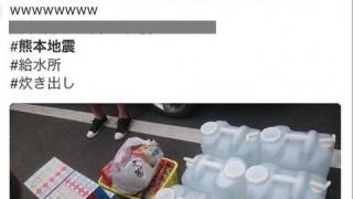 台湾人ブチギレ「悪戯で給水を泥水にする汚い心の日本人!」熊本地震の悪質すぎるツイートがこちら