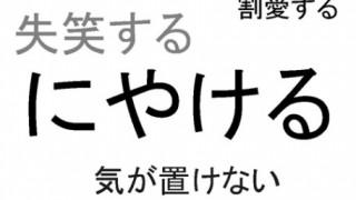 間違って使ってる日本語ランキング こんなん間違えるおまえらに失笑ですわ(゜∀゜)