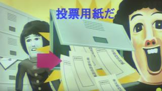まるでウゴウゴルーガ 東京都が作った「18歳選挙権」動画が凄くシュールです(´・ω・`)