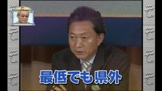 鳩山由紀夫元首相 勝利のラインダンス踊る<画像>沖縄辺野古ゲート前で