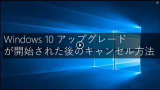 マイクロソフトがWindows10 アップグレードのキャンセル方法を公開