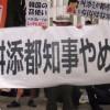舛添都知事ついに刑事告発される<不正支出問題>会議費用を家族旅行に充当するのは言語道断