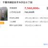 ヤフオク官公庁オークションに750万円の千葉の超豪邸<画像あり>安いものにはワケがあるってはっきりわかんだね・・・