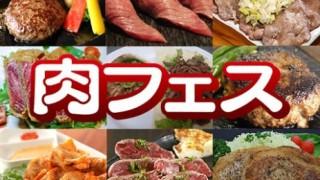 【悲報】肉の祭典「肉フェス」の現実をご覧くださいwwwwww