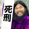 死刑執行待ちの死刑囚ランキング最新版