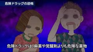 日本ヤバい 小中学生1800人に危険ドラッグ「入手できると思うか」聞いてみた結果