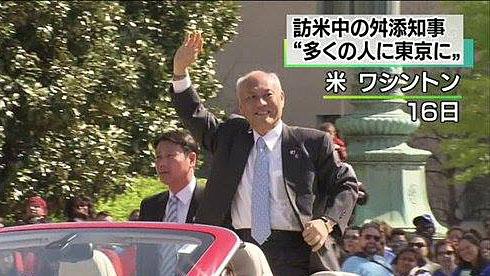 masuzoe-kankouryokou-usa